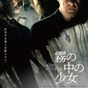 『霧の中の少女』@センチュリーシネマ/復活!劇場鑑賞③