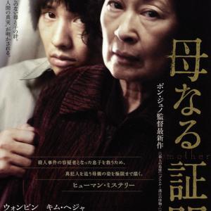 『母なる証明』@名古屋シネマテーク/復活!劇場鑑賞②