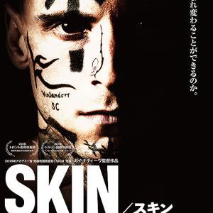 『SKIN スキン』/名古屋でシネマ①