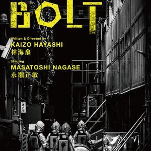 『BOLT』・『夢みるように眠りたい』/名古屋でシネマ③・④