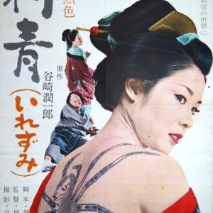 若尾文子映画祭『刺青』・『赤い天使』/名古屋でシネマ⑤・⑥