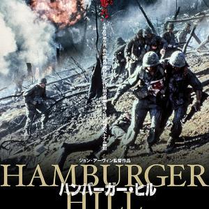 『ハンバーガー・ヒル』/名古屋でシネマ⑮
