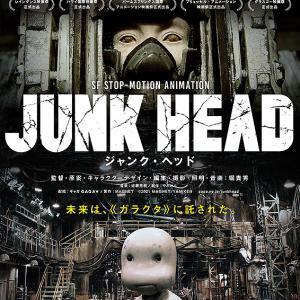 『JUNK HEAD』/名古屋でシネマ①