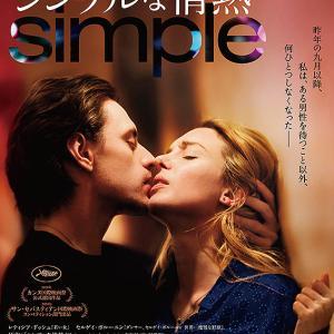 『シンプルな情熱』・『アメリカン・ユートピア』/名古屋でシネマ⑤・⑥