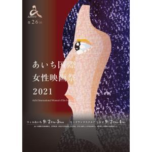 あいち国際女性映画祭2021『モルダオガの森』・『休暇』/名古屋でシネマ①・②