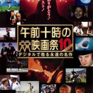 午前十時の映画祭『テルマ&ルイーズ』/名古屋でシネマ⑰