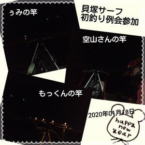 貝塚サーフ初釣り例会に参加(夜釣り編)