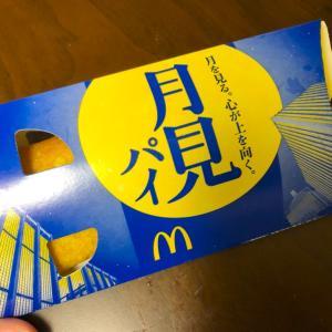 *マクドナルド  *月見パイ