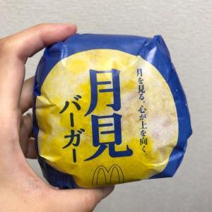 【マクドナルド/月見バーガー】