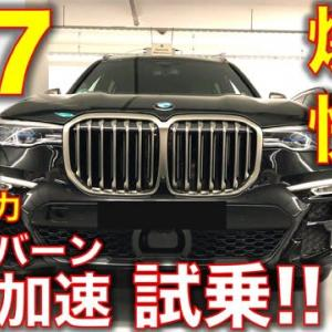 BMWの最上級SUV X7 M50dに試乗!(動画あり) 快速、爆速の凄いSUV!!