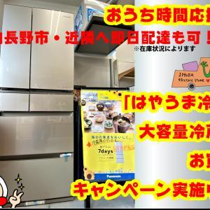 大容量「はやうま冷凍」冷蔵庫でステイホームを応援します!