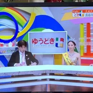 栃木から世界へ ミセスジャパン