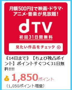 ちょびリッチ、dTV【初回31日間無料】お試し登録で即925円ゲット!14日まで!