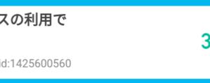 ドットマネー、ココナラに登録&購入で3600円の報酬!却下から承認になりました!