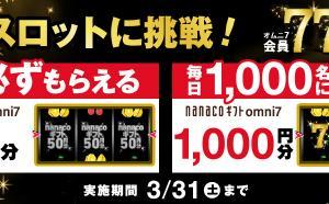 【最終日】1000円当選!nanacoギフト omni7が必ずもらえるスロット