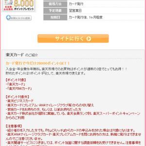 【急ぎ】ちょびリッチ 楽天カード発行で14,000円の案件が出てます!!