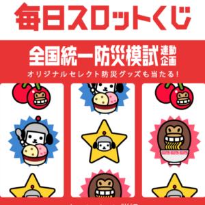 Yahoo! JAPANアプリ、毎日スロットくじが当たりやすい?