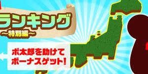 ポイントインカム、リフォーム「メールでお問い合わせ」だけで1500円貰える!