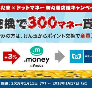【げん玉×ドットマネー】初回交換で300マネー!交換済みの方は3%増量!
