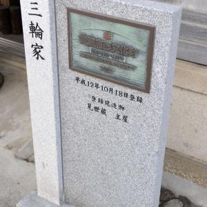 真壁その13(三輪家・高久家・旅館伊勢屋)