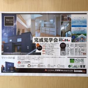 函館市内で「ファースの家」竣工見学会