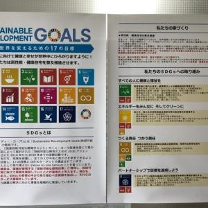SDGs我社の取り組み