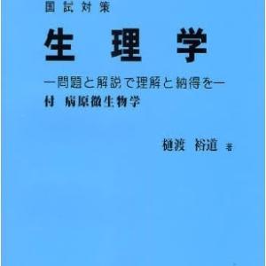 柔道整復師生理学