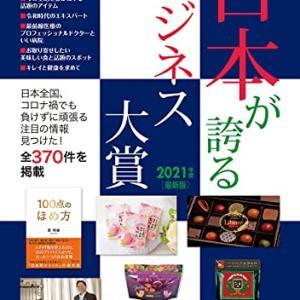 「2021年版日本が誇るビジネス大賞」令和時代のエキスパートとして紹介していただきました♡
