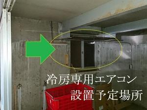 半地下倉庫空間にエアコンを、ほうれん草に冷気を♪
