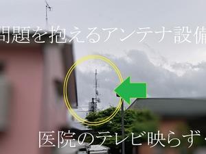 超高所アンテナトラブル‥アンテナ新設で問題解決です!