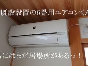 和室だけの冷房から‥LDKまでの冷房に更新!