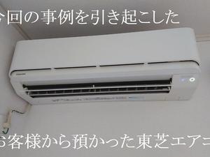 エアコン設置したら冷媒ガスゼロ(汗) 長期保管方法はこれっ!