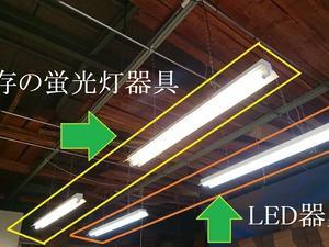 照明増設とLED化の薦め♪ 明るさは1.5倍超え!?