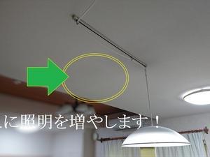 家具新調したよっ! それに合わせて照明を増やすよっ♪
