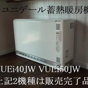 蓄熱暖房機から低周波音の不快音‥ 原因は送風ファンだっ!