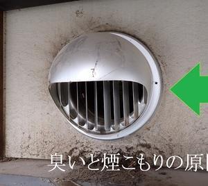 洗濯物におひるごはんの臭いが‥排気でお困り解決です!