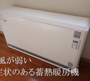 致命的!? 蓄熱暖房機の欠点!? そして改善施工