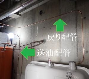 灯油配管はコツがいる? オイルタンク切替事例でした♪