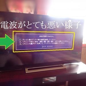 「テレビが映りません!」 今回は断線が原因でした!
