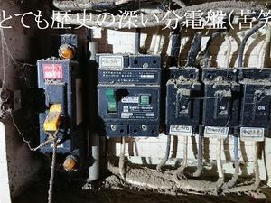 漏電ブレーカはどんな時に遮断するの? 古いと雷でも‥