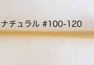 クロシェ #100〜120用