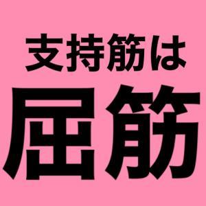 さとう式リンパケア理論③【支持筋は屈筋】