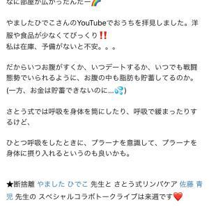 9/27断捨離×さとう式トークライブのお知らせ