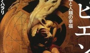 サピエンス全史 ユヴァル・ノア・ハラリ(著) 柴田裕之(訳)
