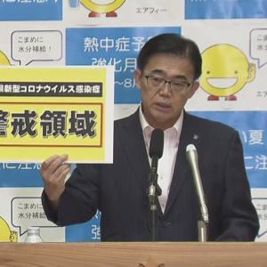 愛知県で新たに97人感染過去最多知事「より一層、警戒を」