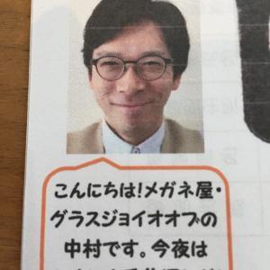 10/1スタート!「おおぶ元気商品券」「さばえメガネキャンペーン」