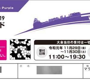 次のレースは大阪
