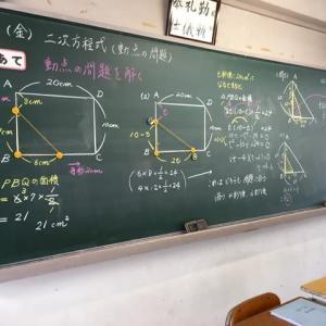 「二次方程式 (動点の問題)」