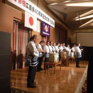 赤帽広島県40周年記念式典