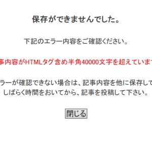 【対処方法】記事内容がHTMLタグ含め半角40000文字を超えています、エラーで投稿できない場合